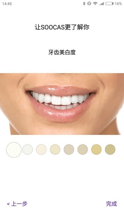 aplikacja Soocas w języku chińskim