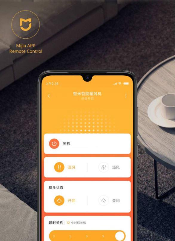 Smartmi Electric Air Heater - sterowanie aplikacją Xiaomi Home